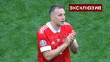 Экс-вратарь сборной СССР объяснил отказ Дзюбы играть за команду натянутыми отношениями с Карпиным