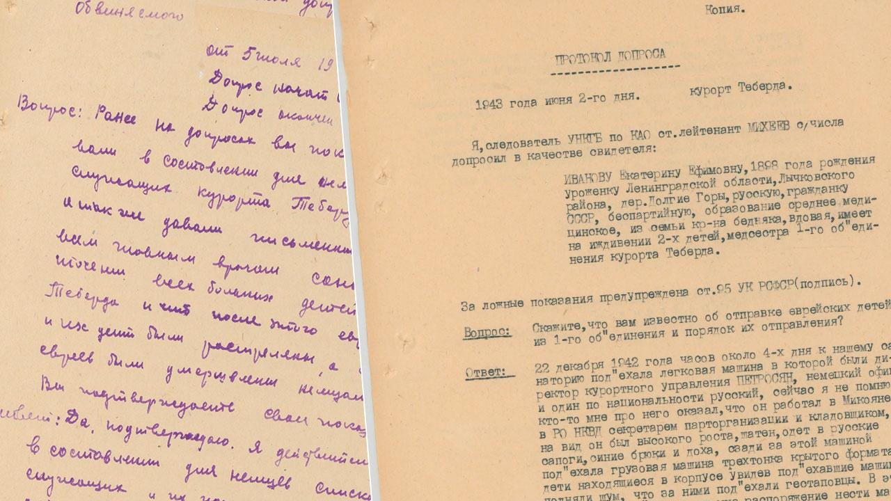 ФСБ рассекретила уголовное дело об убийстве нацистами 47 детей-евреев в КБР