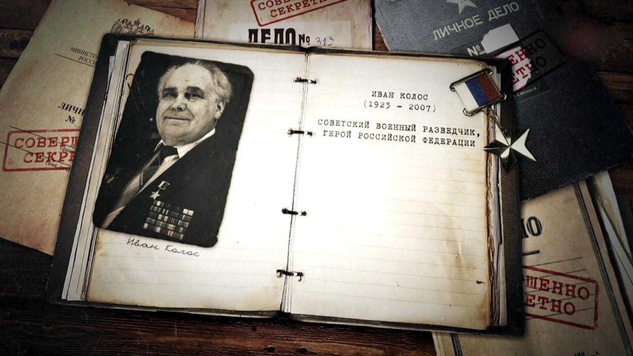 Негласные подвиги советского разведчика: Иван Колос и тайны Варшавского восстания