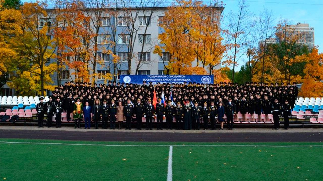 Первокурсников Колледжа ГУМРФ имени адмирала Макарова торжественно посвятили в курсанты