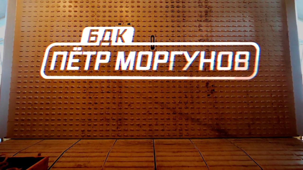 БДК «Петр Моргунов»