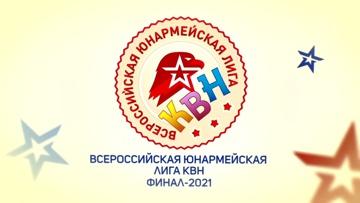 Финал Всероссийской юнармейской лиги КВН-2021