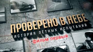 Д/с «Проверено в небе. История летных испытаний». Фильм 1-й