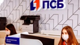 ПСБ повысил ставки по вкладам