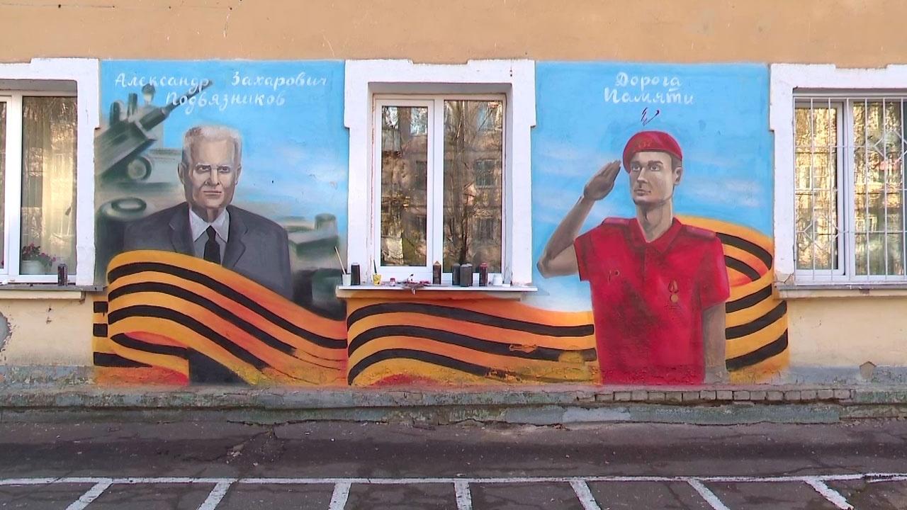 В Калуге нарисовали юнармейское «Граффити Победы»